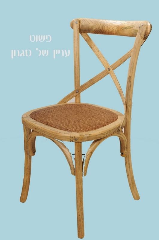 כסא עץ מלא